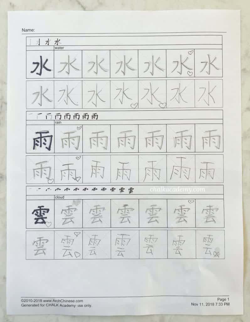 Chinese Writing Worksheets  Simplified And Traditional Chinese Within Chinese Worksheets For Beginners