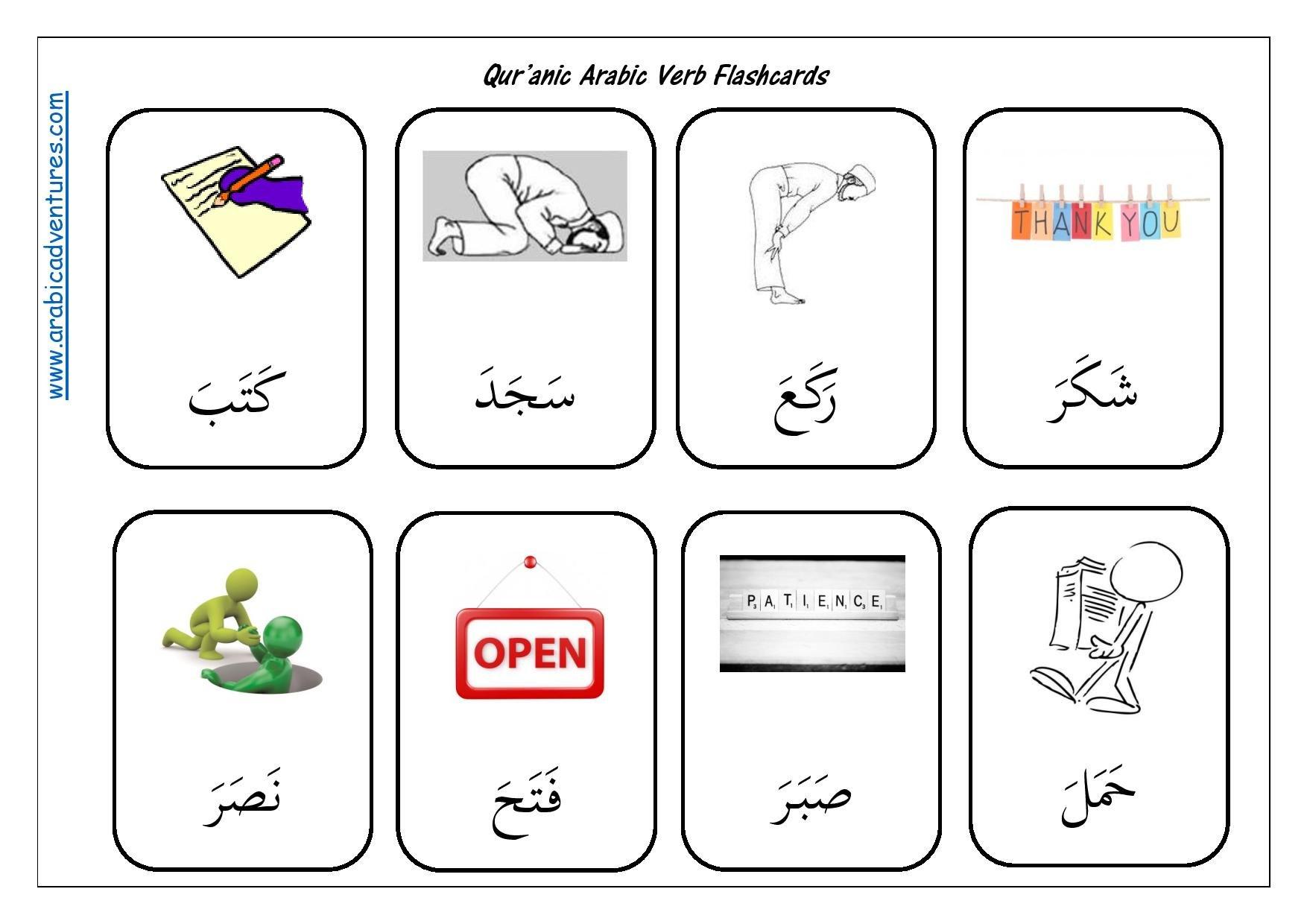 Arabic Worksheet  Arabic Adventures For Quran Worksheets For Beginners