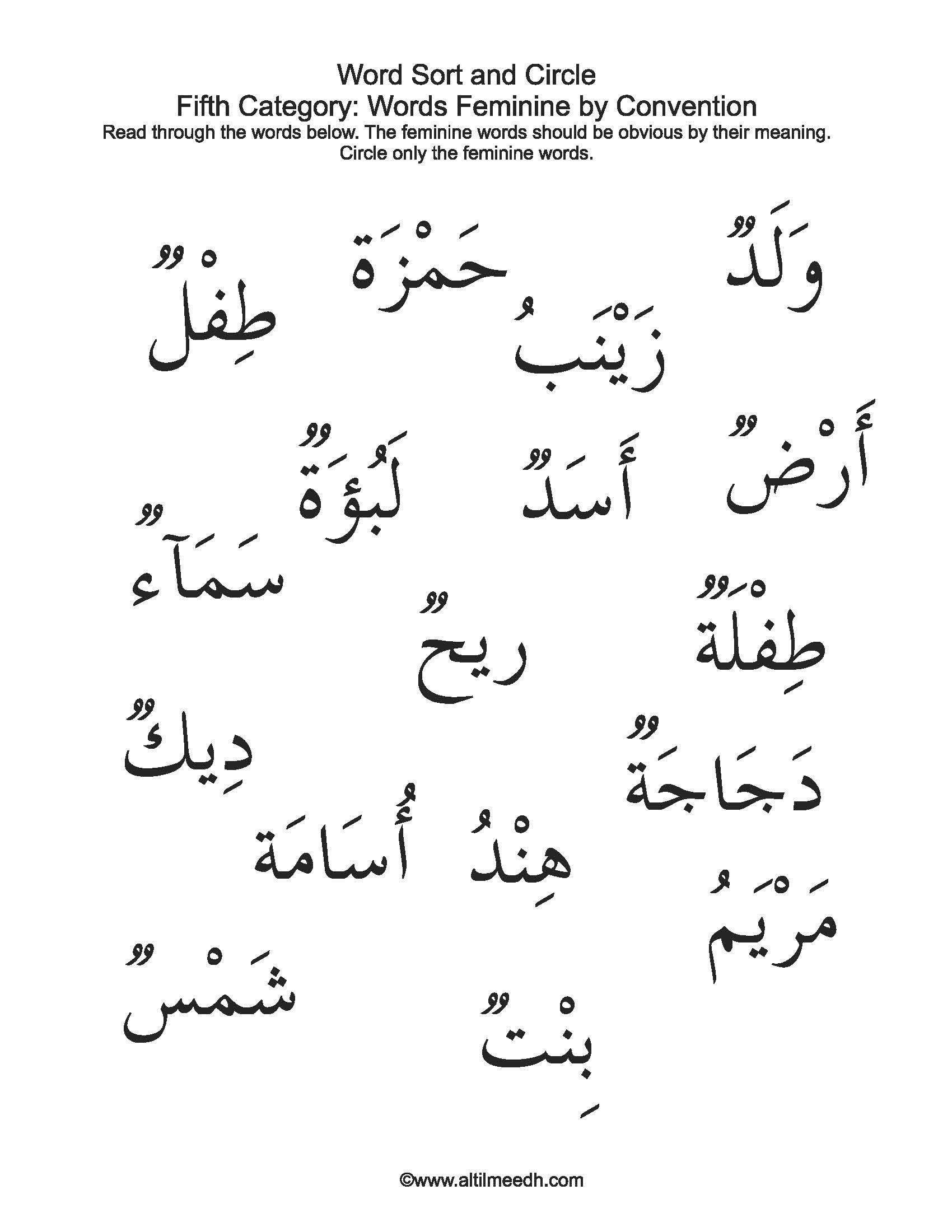 Quran Worksheets For Kids  Gambar Islami With Quran Worksheets For Beginners